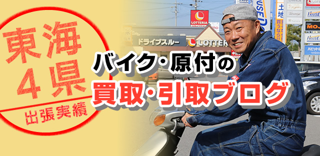 ワイルドキャット バイク・原付の買取・引取ブログ